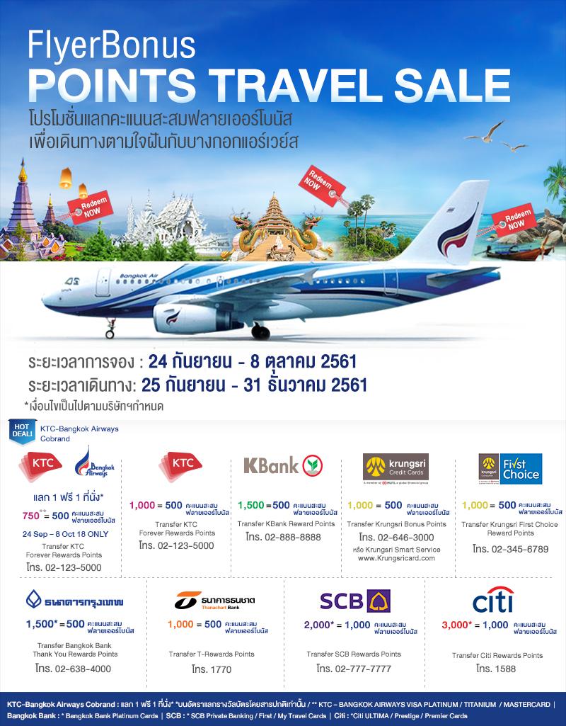 "Bangkok Airways : โปรโมชั่น ""Points Travel Sale"" แลกบัตรโดยสารในอัตราพิเศษ ถึง 8 ต.ค. 61"