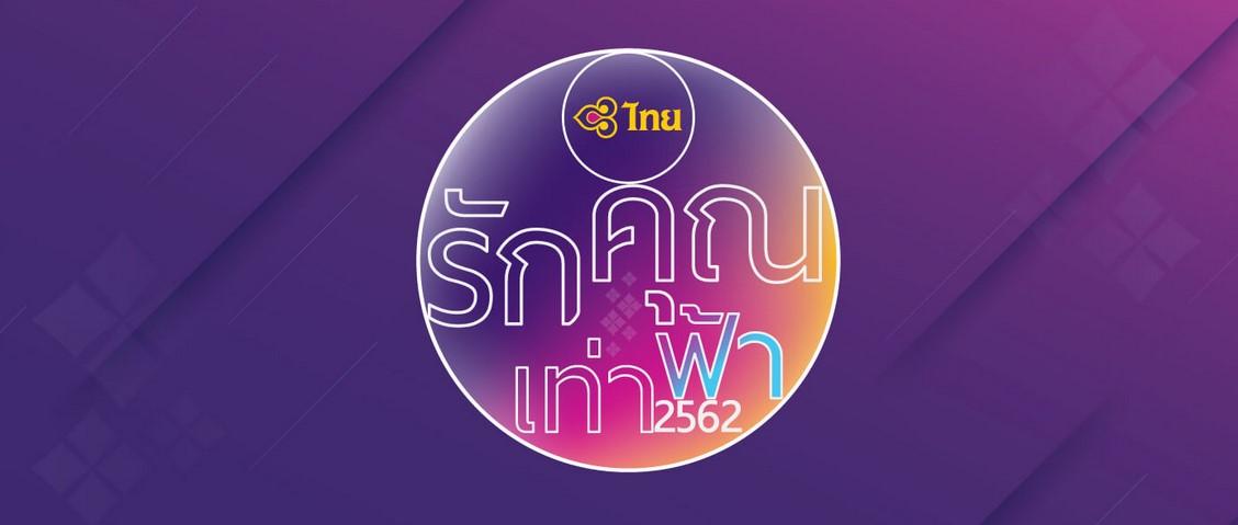 การบินไทย จัดโปรโมชั่น รักคุณเท่าฟ้า 2562 @ สยามพารากอน 14-17 มี.ค. 62